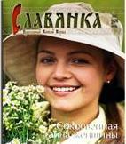 Православная гостиная март