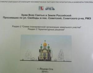 Разработка проекта будущего храма